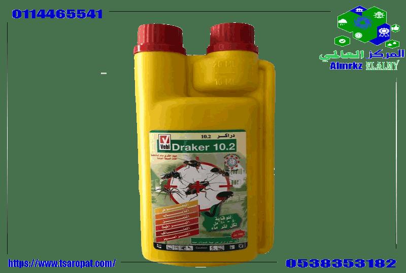 , معايير استخدام المبيدات الحشريه, شركة المركز العالمي