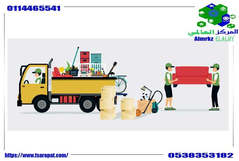 , نصائح هامة للعاملين في ميدان نقل الأثاث, شركة المركز العالمي