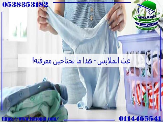 عثة الملابس, عثة الملابس, شركة المركز العالمي