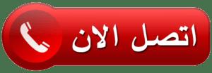 شركات رش الصراصير بأفضل الطرق والأساليب الحديثة, شركة المركز العالمي