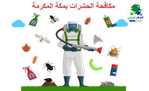 ارقام شركات مكافحة الحشرات بمكة