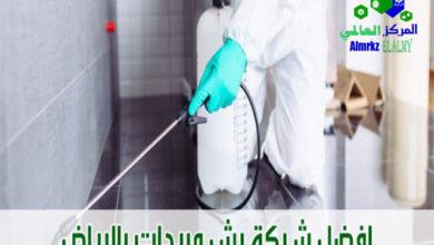 شركة رش مبيدات شرق الرياض
