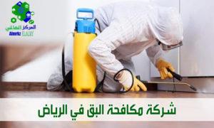 شركة مكافحة البق في الرياض